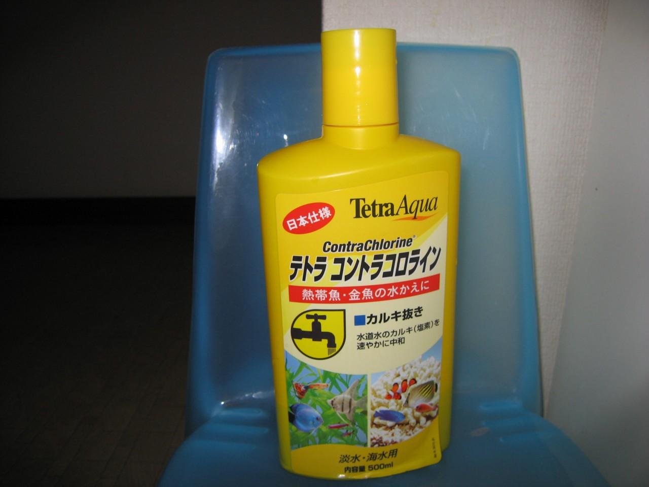 水質調整剤