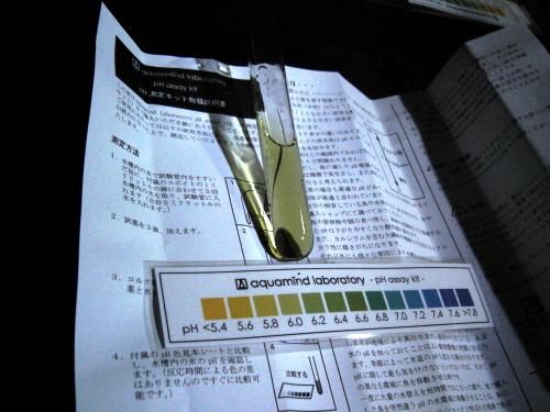 3号水槽計測値